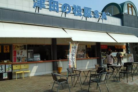 津田の松原SA:和三盆シュー (4)