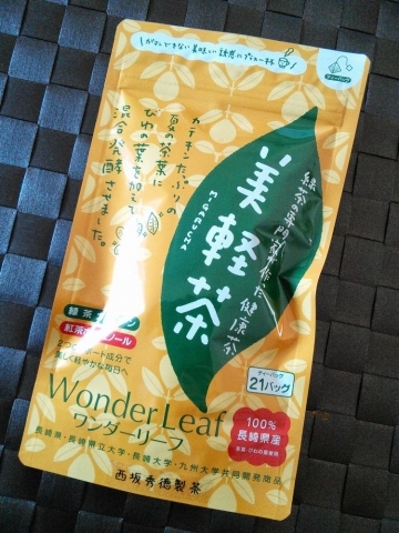 ワンダーリーフ:美軽茶 (2)