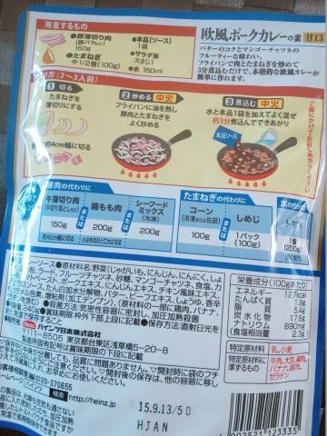 フライパンで作る本格カレーの素シリーズ (3)