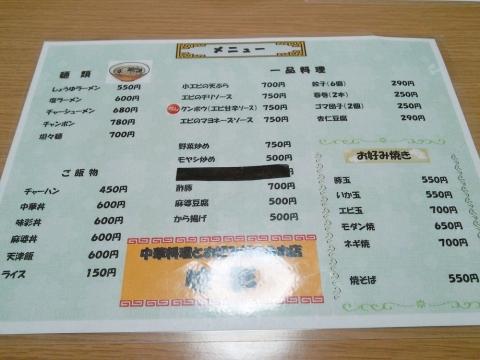 味彩 201403 (9)