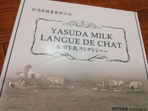 安田牛乳 (9)