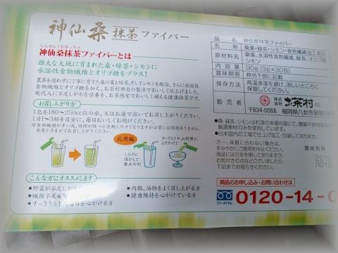 抹茶ファイバー (3)