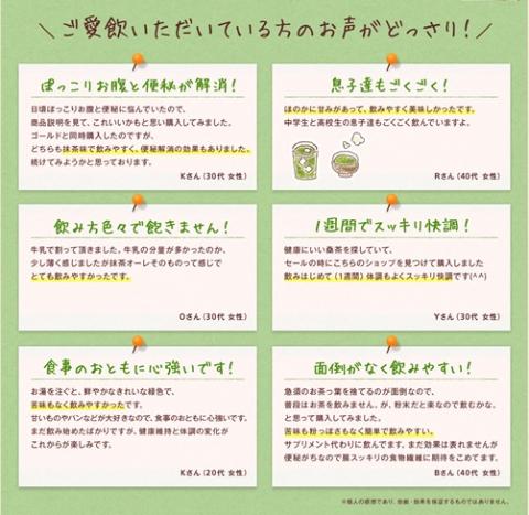 抹茶ファイバー (5)