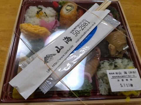 山海ハイキングお弁当 (2)