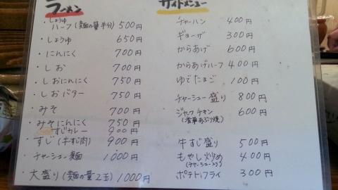 アベノ日本一 20140427 (6)