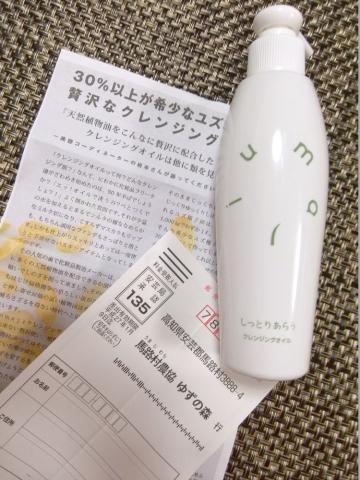 umajiクレンジングオイル しっとりあらう (1)