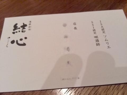 結心 (7)