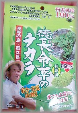 勇田薬草園 長命草粉末 (2)
