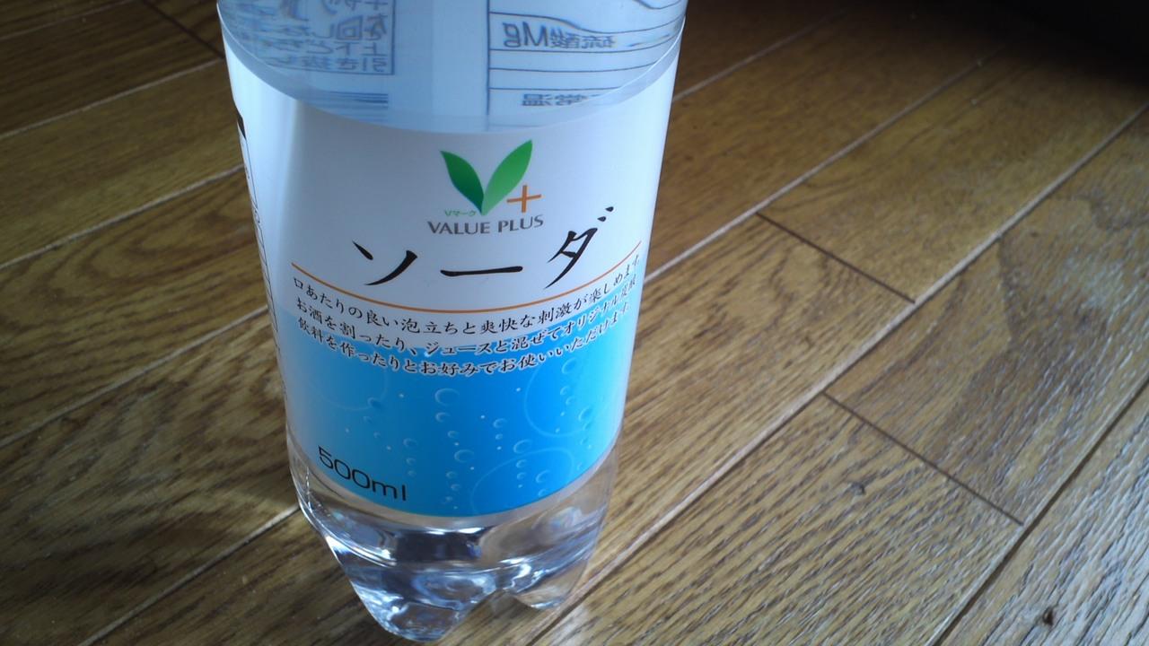 炭酸水バリュープラス1