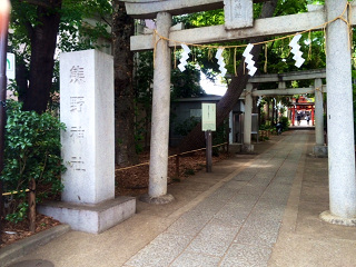熊野神社@自由が丘3 by占いとか魔術とか所蔵画像