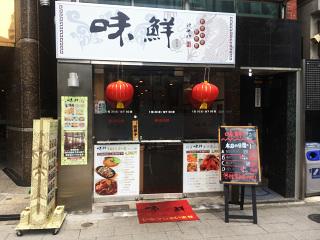 味鮮渋谷店 by占いとか魔術とか所蔵画像