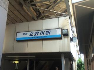 品川区立会川駅周辺1 by占いとか魔術とか所蔵画像