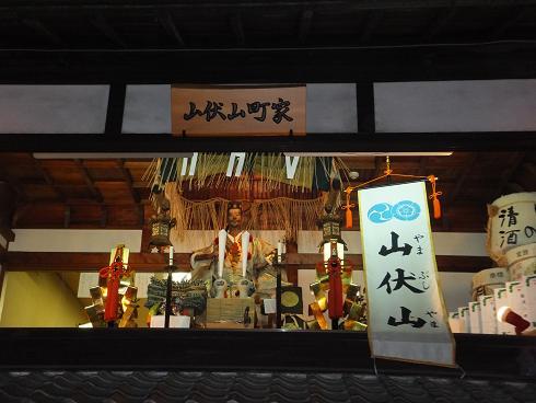 yamabusi2.jpg