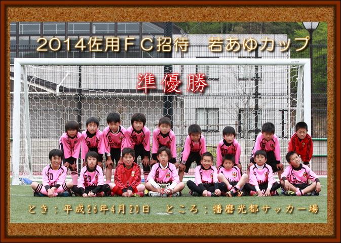 2014若あゆカップ準優勝