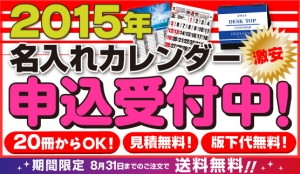 calendar2015.jpg