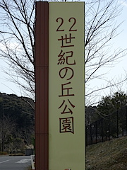 0222公園