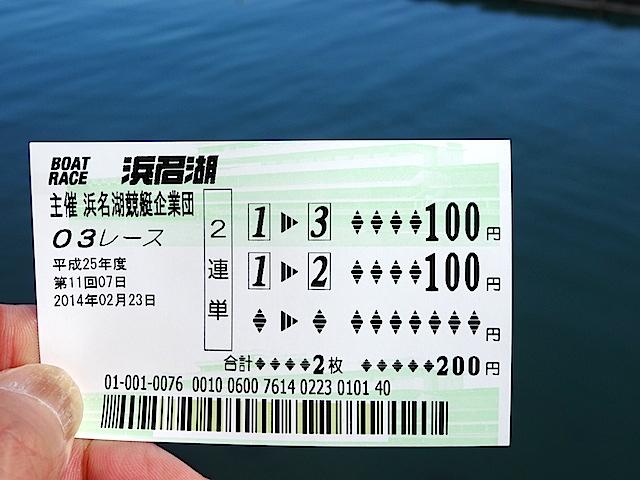 0223競艇16