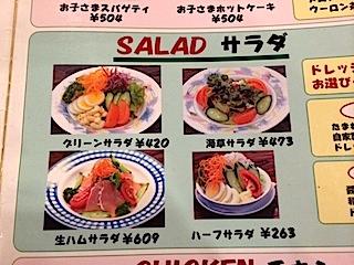 0228肉2