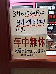 0228肉8