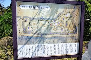 0405横須賀城