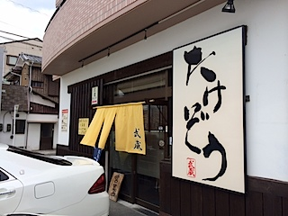 0413武蔵