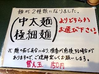 0413武蔵2