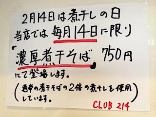 0413武蔵3