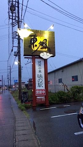 0605東風