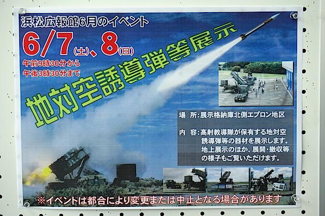 0608浜松基地2