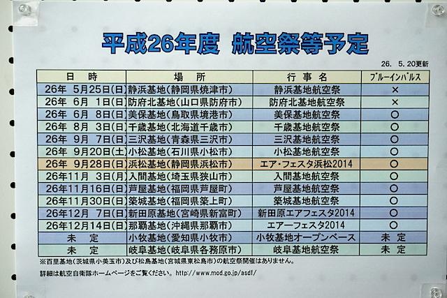 0608浜松基地12