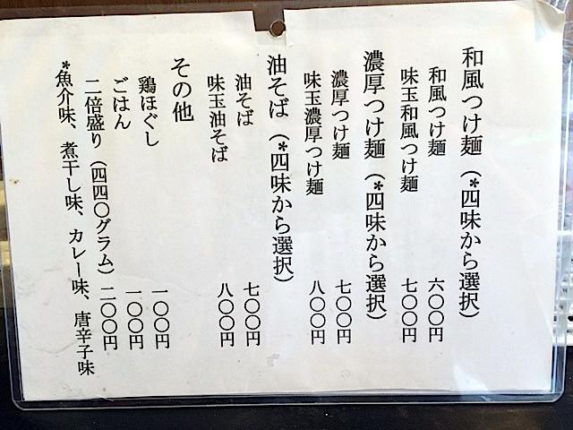 0629きじ亭1