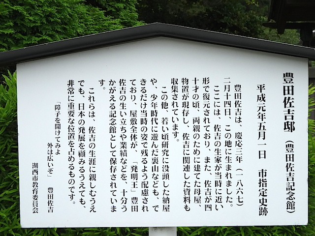 0706豊田1