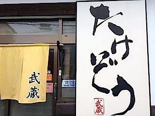 0713武蔵