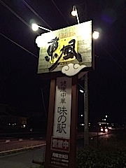 0724東風