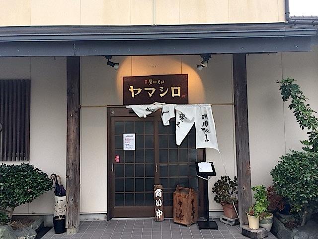 0810ヤマシロ