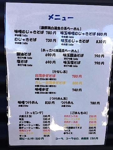 0914むじゃき2号店7