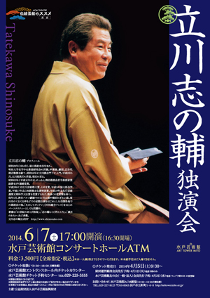shinosuke2014_ol.jpg