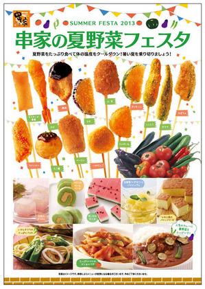 串家の夏フェスタの広告