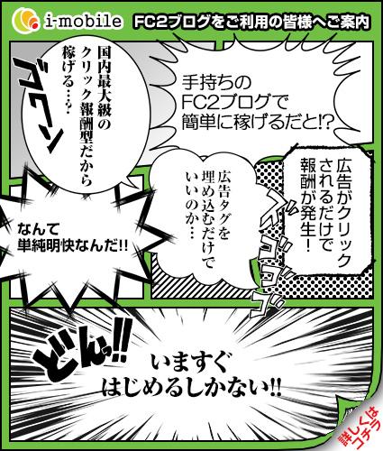 FC2ブログバナー広告