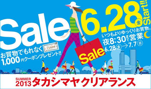 高島屋セールバナー広告