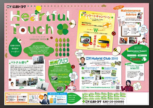 広島トヨタ広告