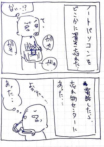 nakushita.jpg