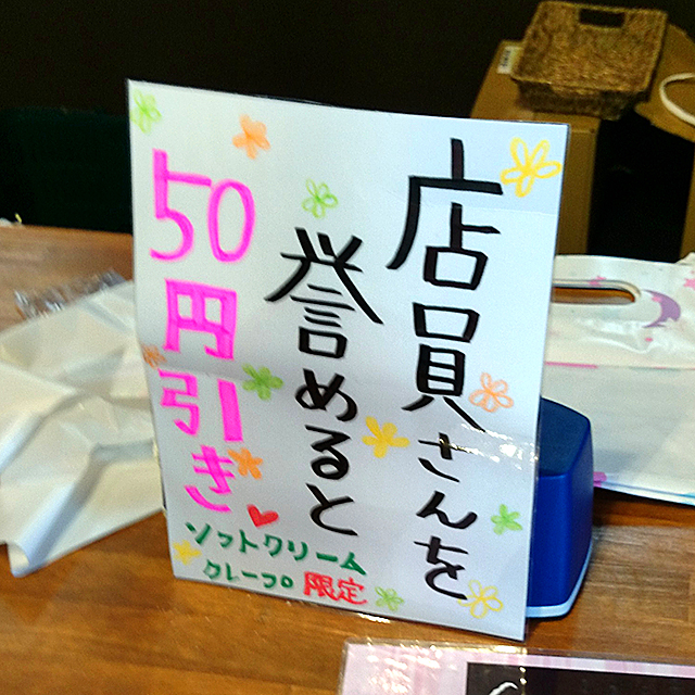 店員さんを誉めると50円引き!