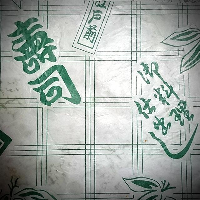 謎の包装紙