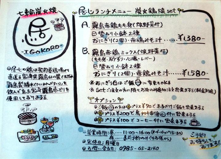 メニュー1(2014年7月)
