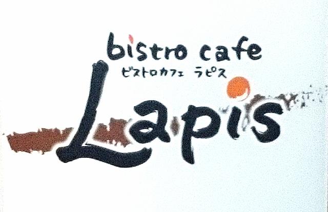 lapis_shop.jpg