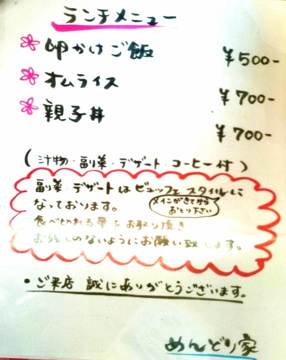 メニュー(2014年8月)