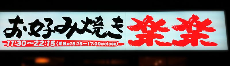rakuraku_shop.jpg