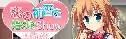fain007_koi_no hoshuu_wo_hazime_ma_show