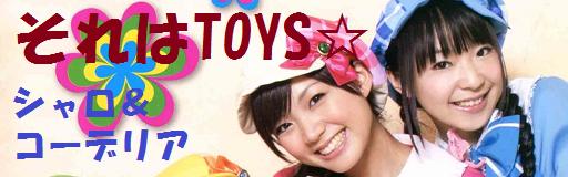 masa046_sore_ha_toys.png